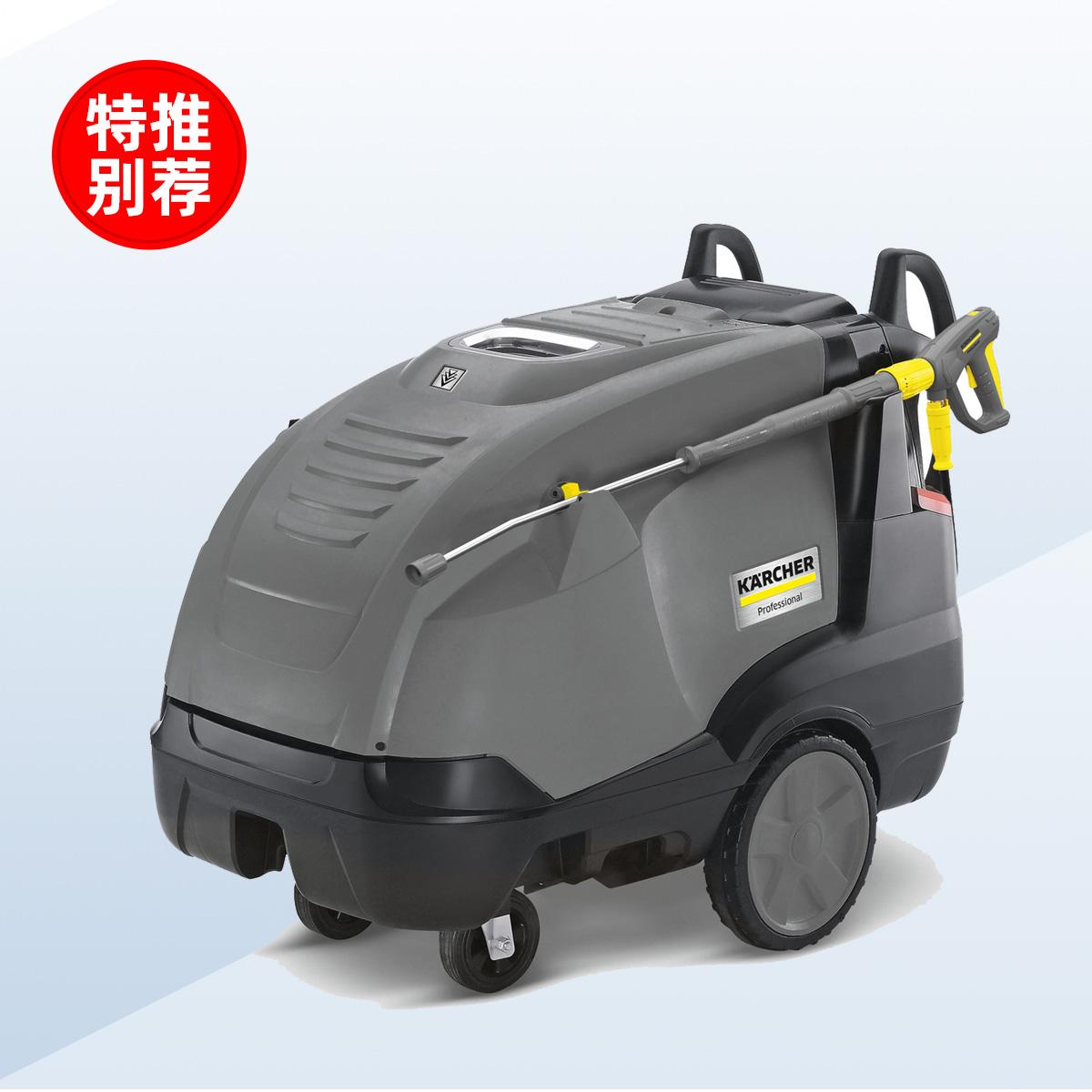 HDS 13/20-4S热水高压清洗机