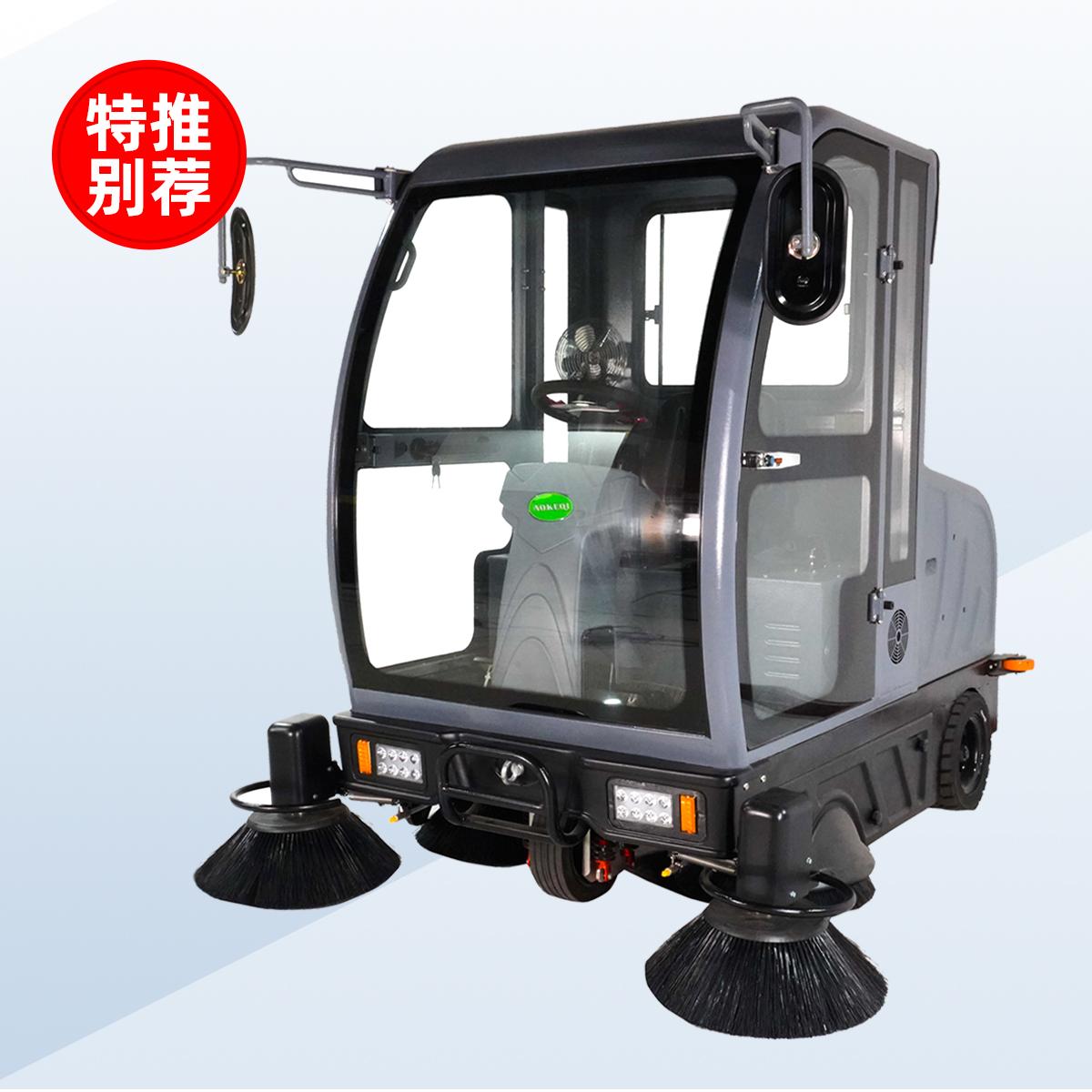 奥科奇OS-V5全封闭驾驶式扫地车