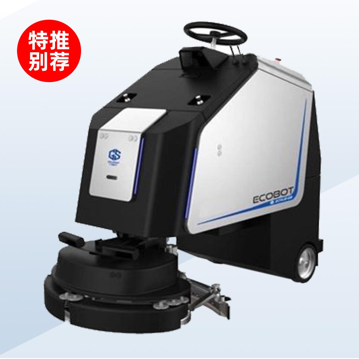 Ecobot Scrubber 75洗地机器人