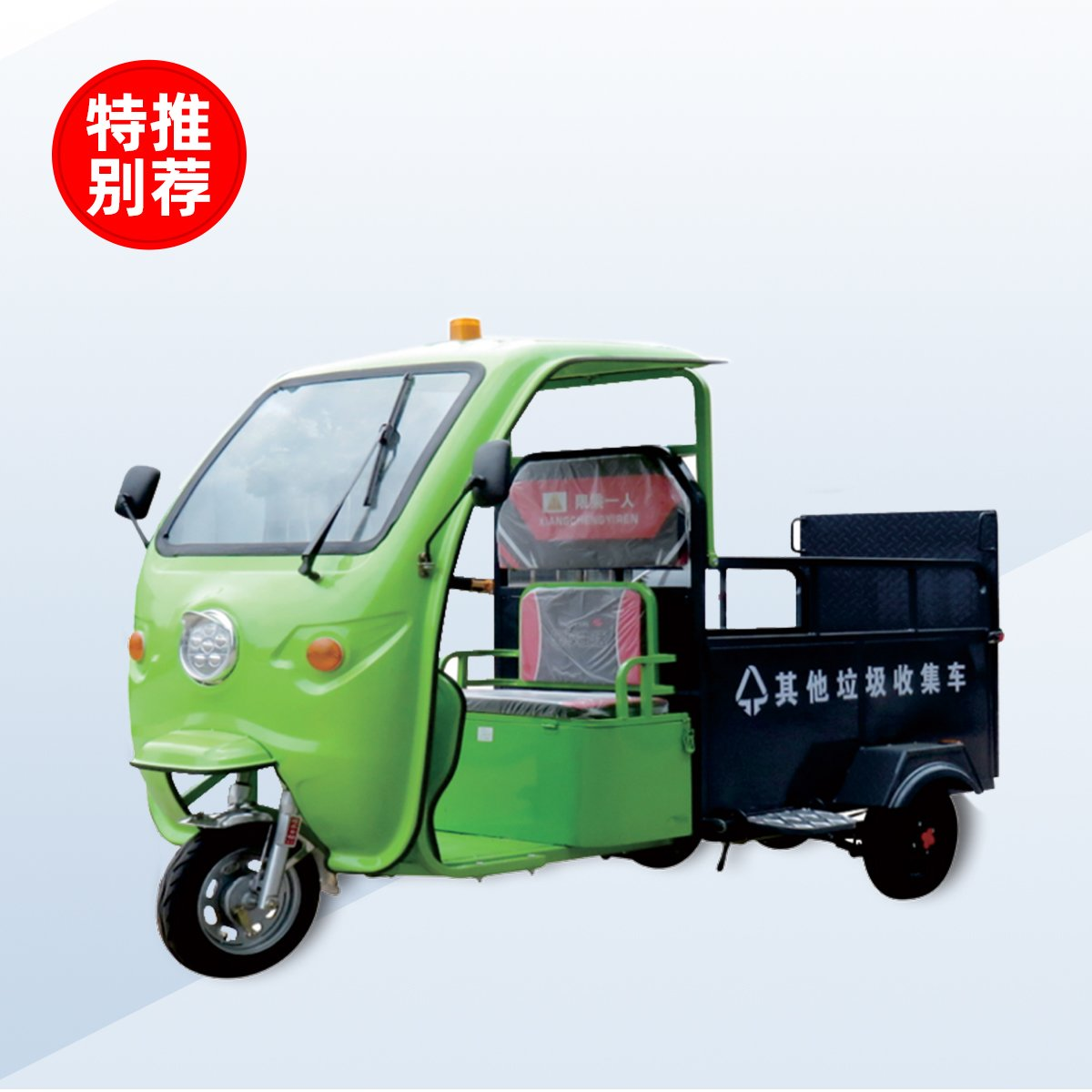 电动三轮双桶(360L)运桶车