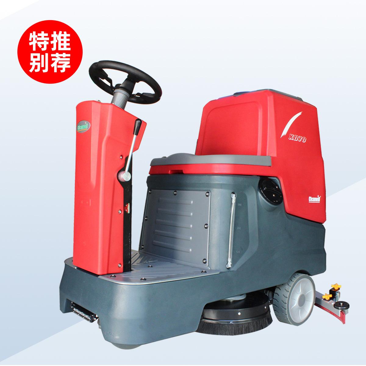 克力威XD70双刷洗地机