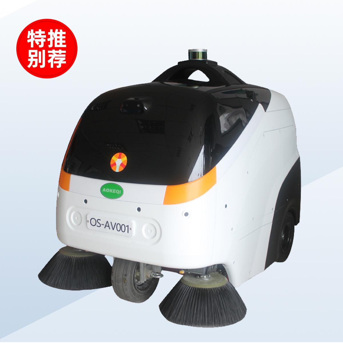 OS-AV001蜗小白无人扫地机