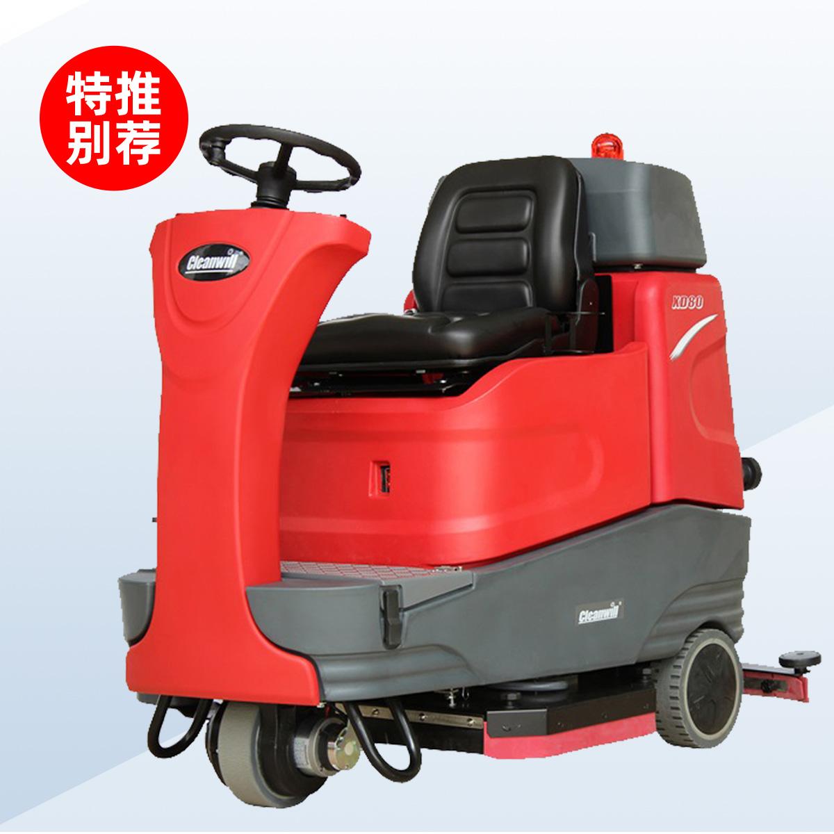 克力威XD80双刷驾驶式洗地机
